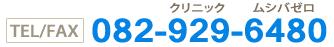 さくらい歯科クリニック(広島)~温もりの医療をあなたに